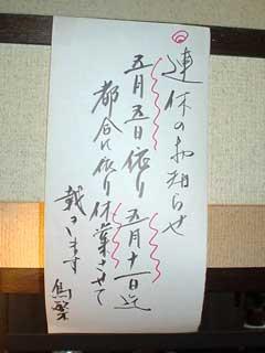 torihan2007gw.jpg